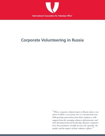 Центр исследований гражданского общества и некоммерческого сектора  krasnopolskaya i corporate volunteering in russia iave 2013