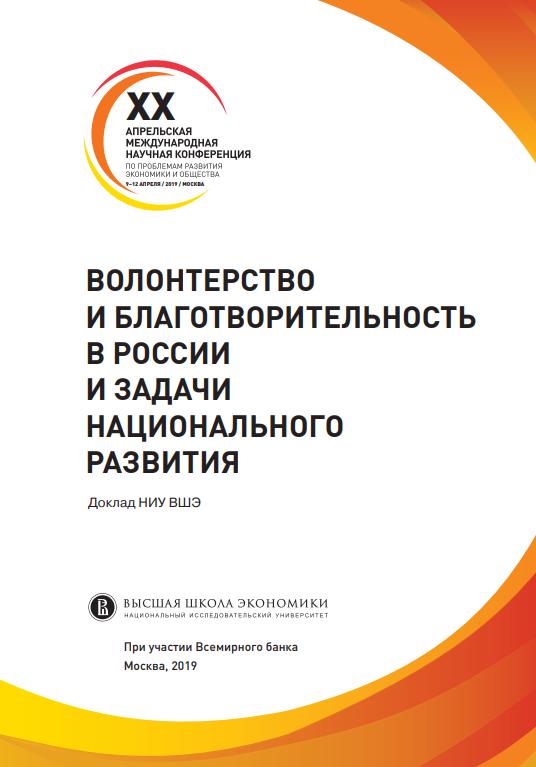 Доклад экономика и общество 8667